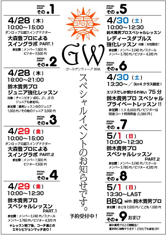 2016gw_event.jpg