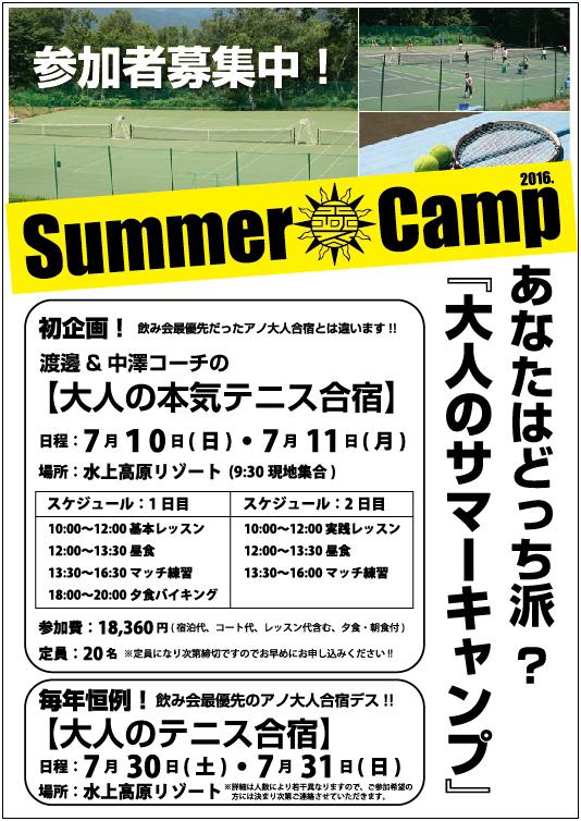 otona_camp_2016.jpg