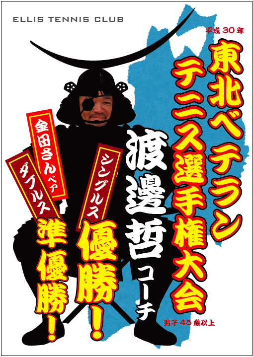 touhoku_win.jpg