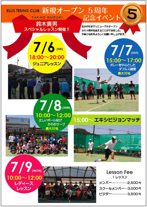 5th_takao_lesson.jpg