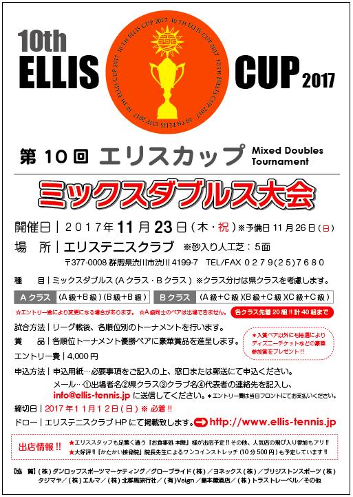 ellis_cup_2017.jpg