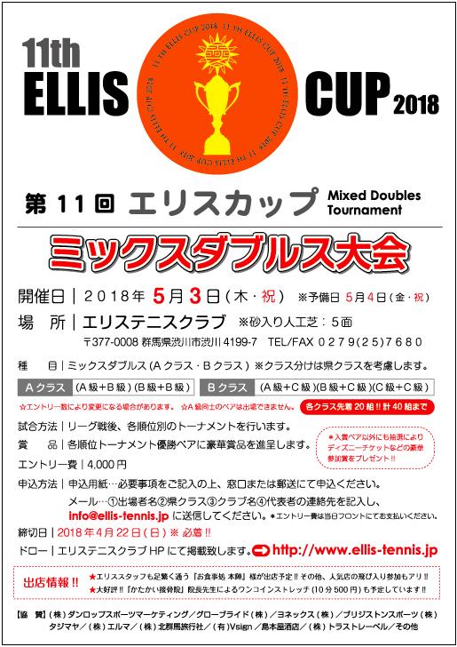 elliscup_201805 (002).jpg