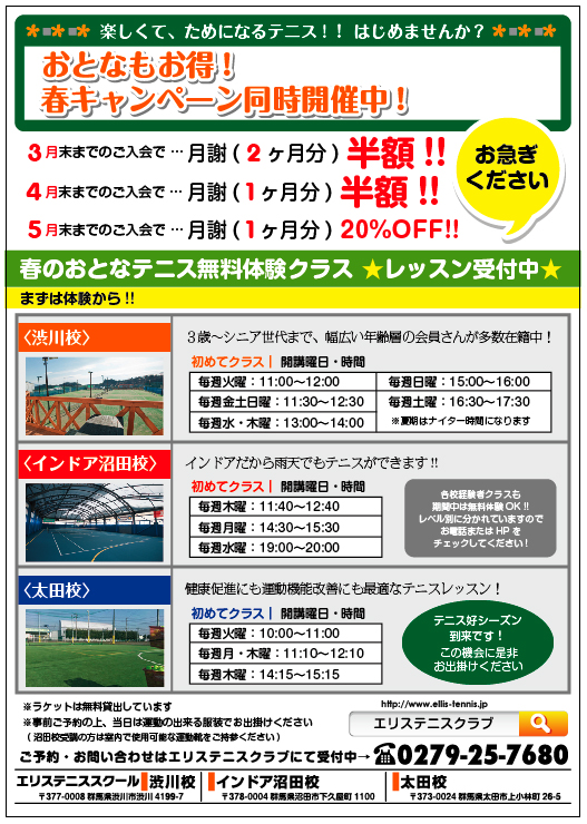 otona_tennis.jpg