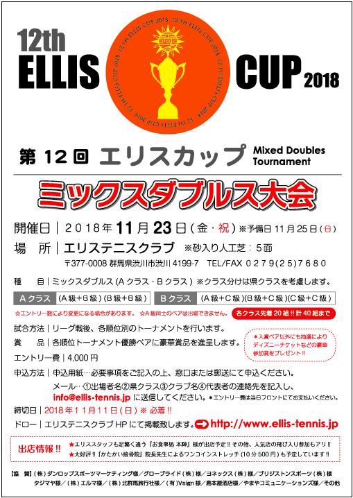 ellis_cup201811.jpg