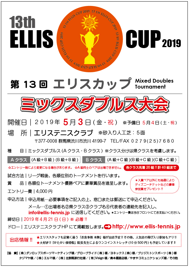 elliscup_13_201905.jpg
