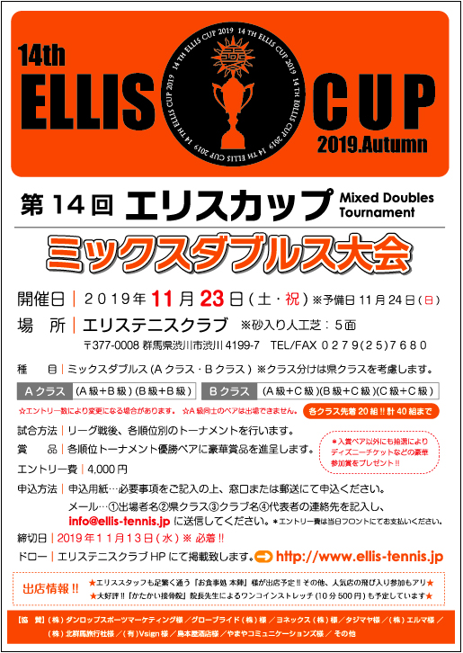 elliscup_20191123.jpg