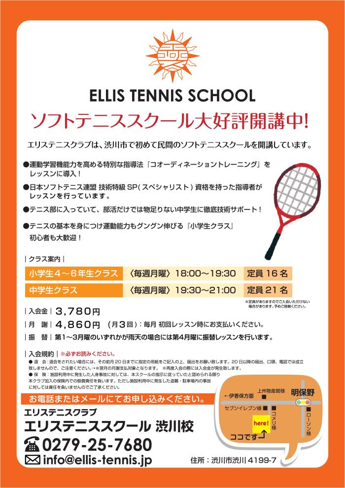 soft_tennis_pop.png